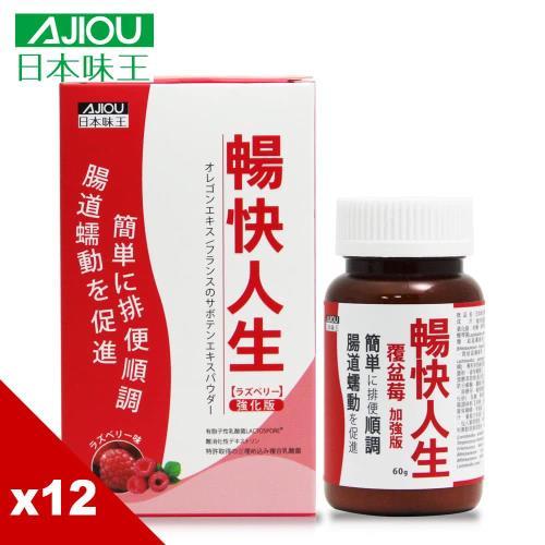 『日本味王』 暢快人生覆盆莓加強版順暢超值組*12瓶(60公克/瓶)