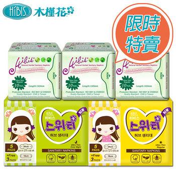 HIBIS木槿花草本衛生棉-甜心木槿2+3
