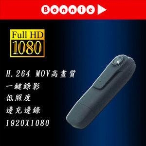 Bonnie K88 H.264 低照度 MOV高畫質 蒐證型隨身攝影機