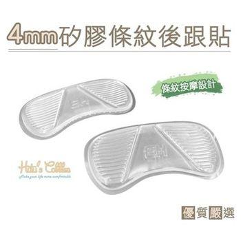 ○糊塗鞋匠○ 優質鞋材 F22 4mm矽膠條紋後跟貼 (5雙/組)