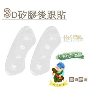 ○糊塗鞋匠○ 優質鞋材 F23 3D矽膠後跟貼(5雙/組)