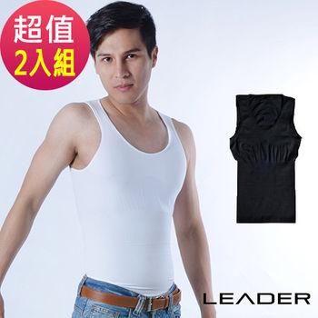 超值2入LEADER coolmax涼感排汗快乾背心 男性塑身衣 S-XL