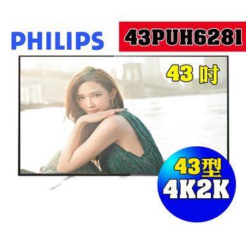 【PHILIPS 飛利浦】 43吋UHD 4K2K液晶顯示器+視訊盒 43PUH6281