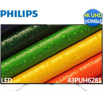 《PHILIPS飛利浦》43吋 4K UHD液晶 43PUH6281