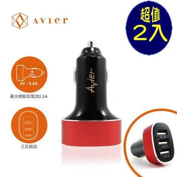 [2入特惠]Avier 5.5A三孔式USB車用充電器 黑紅色 C55-BKR