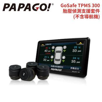 PAPAGO TPMS 300 胎壓偵測套件