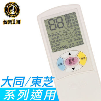 【台灣一哥】大同/東芝 冷氣遙控器TM-8205