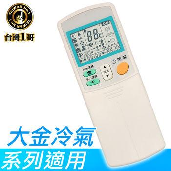 【台灣一哥】大金冷氣遙控器TM-8204