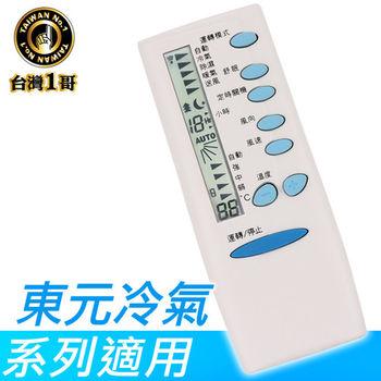 【台灣一哥】東元冷氣遙控器TM-820)