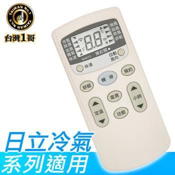 【台灣一哥】日立冷氣遙控器TM-8201