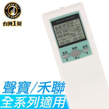 【台灣一哥】聲寶/禾聯 冷氣遙控器TM-8202