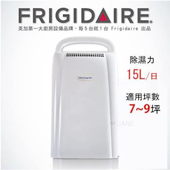 美國富及第 Frigidaire觸控式清淨除濕機 FDH-1501YA / FDH1501YA