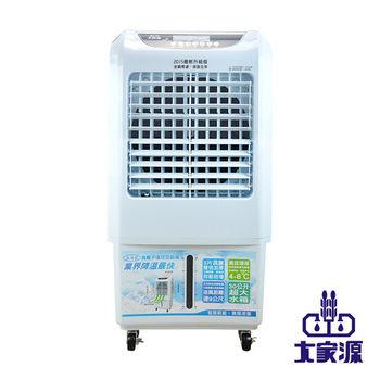 【福利品】大家源 勁涼負離子遙控空調扇TCY-8907
