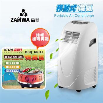 《贈無煙炭燒烤肉爐》【ZANWA晶華】移動式冷氣機/除濕機/空調機 ZW-LD08C