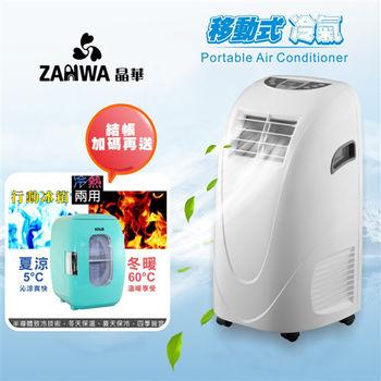 《贈送行動冰箱》ZANWA晶華 移動式冷氣機/除濕機/空調機 ZW-LD08C