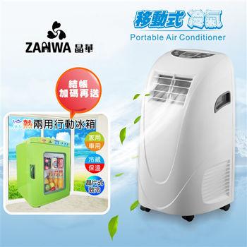 《贈 行動冰箱》【ZANWA晶華】移動式冷氣機/除濕機/空調機 ZW-LD08C