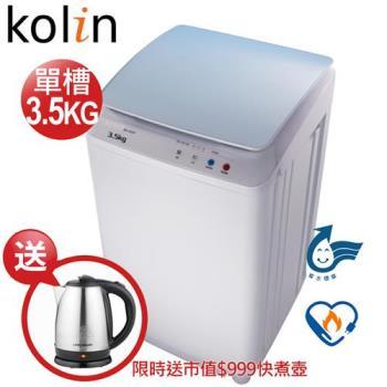 【Kolin歌林】3.5KG單槽洗衣機BW-35S01(含基本運送/不安裝)