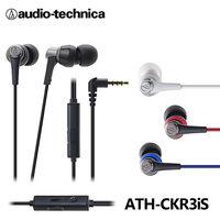 ~鐵三角~ATH ^#45 CKR3iS 智慧型手機用耳塞式耳機