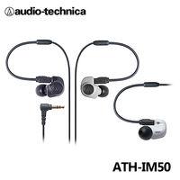 ~鐵三角~ATH ^#45 IM50 雙動圈交響單體耳塞式監聽耳機