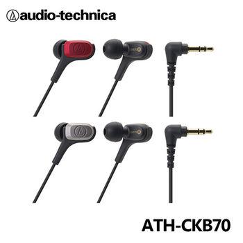 【鐵三角】ATH-CKB70 平衡電樞型耳塞式耳機
