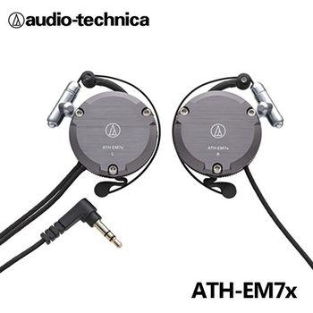 【鐵三角】ATH-EM7x 鋁合金機殼耳掛式耳機