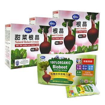 【標達BuDer】甜菜根晶買2送1+有機大精力湯組