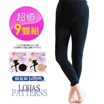 【佩登斯】50D超細纖維孕婦九分褲襪(3+6雙組)