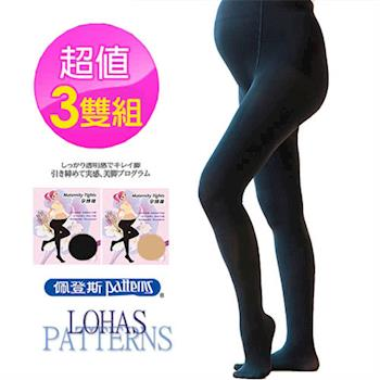 【佩登斯】50D超細纖維孕婦褲襪(3雙組)