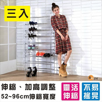 BuyJM 魔術可堆疊穩重伸縮鞋架/鞋櫃/52-97CM-3入