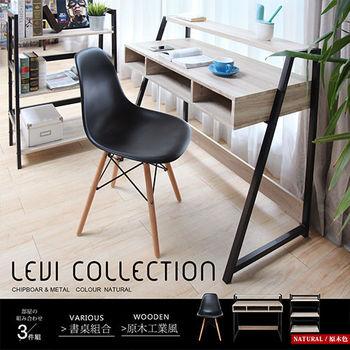 【H&D】LEVI李維工業風個性鐵架書房組/書桌椅組-3件式