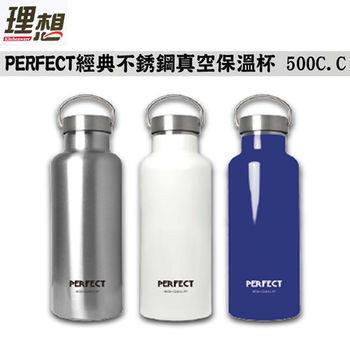 【理想】PERFECT經典不銹鋼真空保溫杯(500cc)
