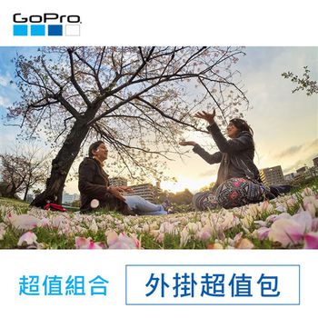 【GoPro】外掛優惠超值包4件組(公司貨)