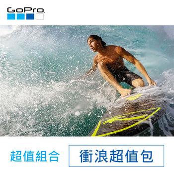 【GoPro】衝浪優惠超值包5件組(公司貨)