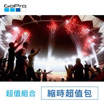 【GoPro】縮時攝影超值包7件組(公司貨)