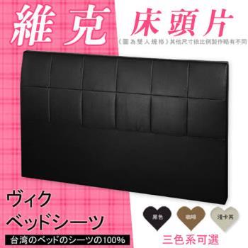 【HOME MALL-維克皮製】雙人5尺床頭片(3色)