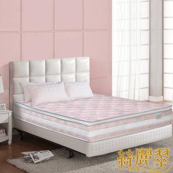 【絲麗翠-3S天絲棉水冷膠】雙人5尺獨立筒床墊