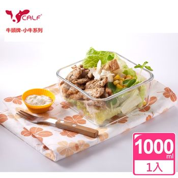 【牛頭牌】小牛方型耐熱玻璃保鮮盒1000ml (大)
