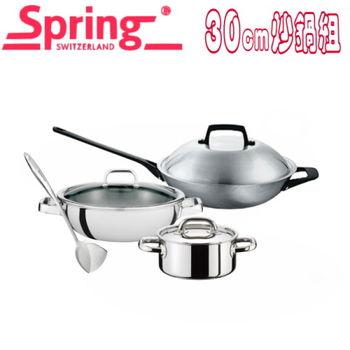 《瑞士Spring》美食家美式炒鍋含蓋+精緻系列雙耳主廚鍋(30cm)+尊榮湯鍋