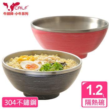 【牛頭牌】小牛304不鏽鋼隔熱拉麵大湯碗