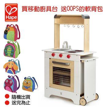 【德國Hape愛傑卡】移動式點餐廚具台
