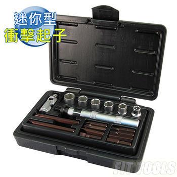 【良匠工具】迷你型衝擊起子/沖擊起子 附長短起子頭組 台灣製造高品質
