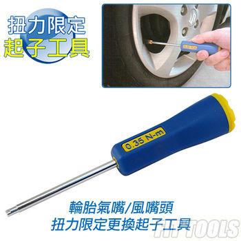 【良匠工具】0.35Nm / 3 in-lbs 雙刻度扭力起子 汽車 機車 風嘴 氣嘴 更換好工具 台灣製