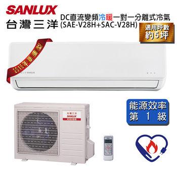 【 台灣三洋 SANLUX】(適用約5坪)變頻冷暖一對一分離式冷氣 SAE-V28H / SAC-V28H