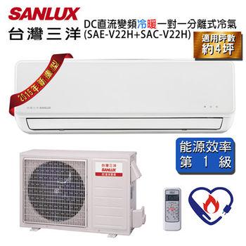 【 台灣三洋 SANLUX】(適用約4坪)變頻冷暖一對一分離式冷氣 SAE-V22H / SAC-V22H