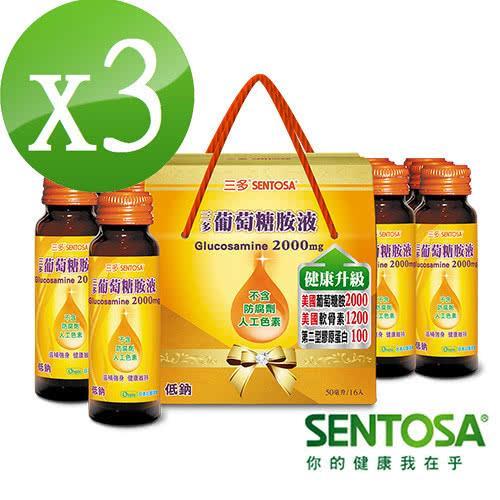 【三多】葡萄糖胺液禮盒3盒 (16入/盒)組