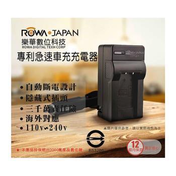 樂華 ROWA FOR NP-BY1 NPBY1 專利快速車充式充電器