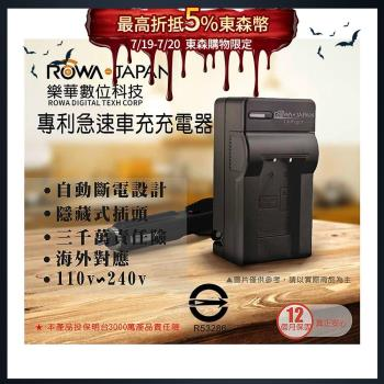 樂華 ROWA FOR DB-60 DB60 專利快速車充式充電器
