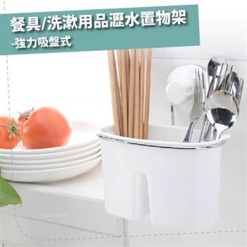 【HL生活家】餐具/洗漱用品瀝水置物架-強力吸盤式(SQ-1956)