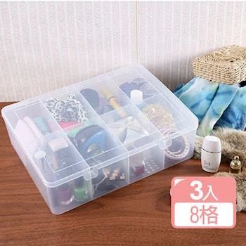 《真心良品》透視鏡8分格收納盒(3入)