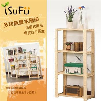 【舒福家居】松木可調式收納層架2*4尺